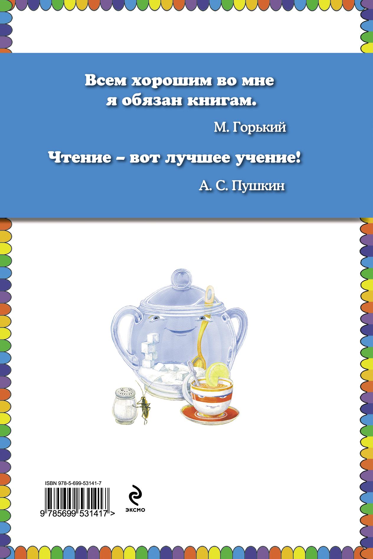 Максим Горький. Сказки