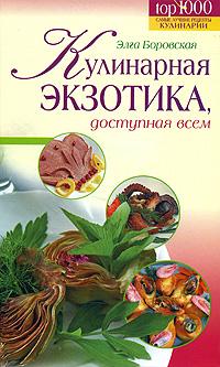 Кулинарная экзотика, доступная всем