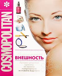 Cosmopolitan. Великолепная внешность
