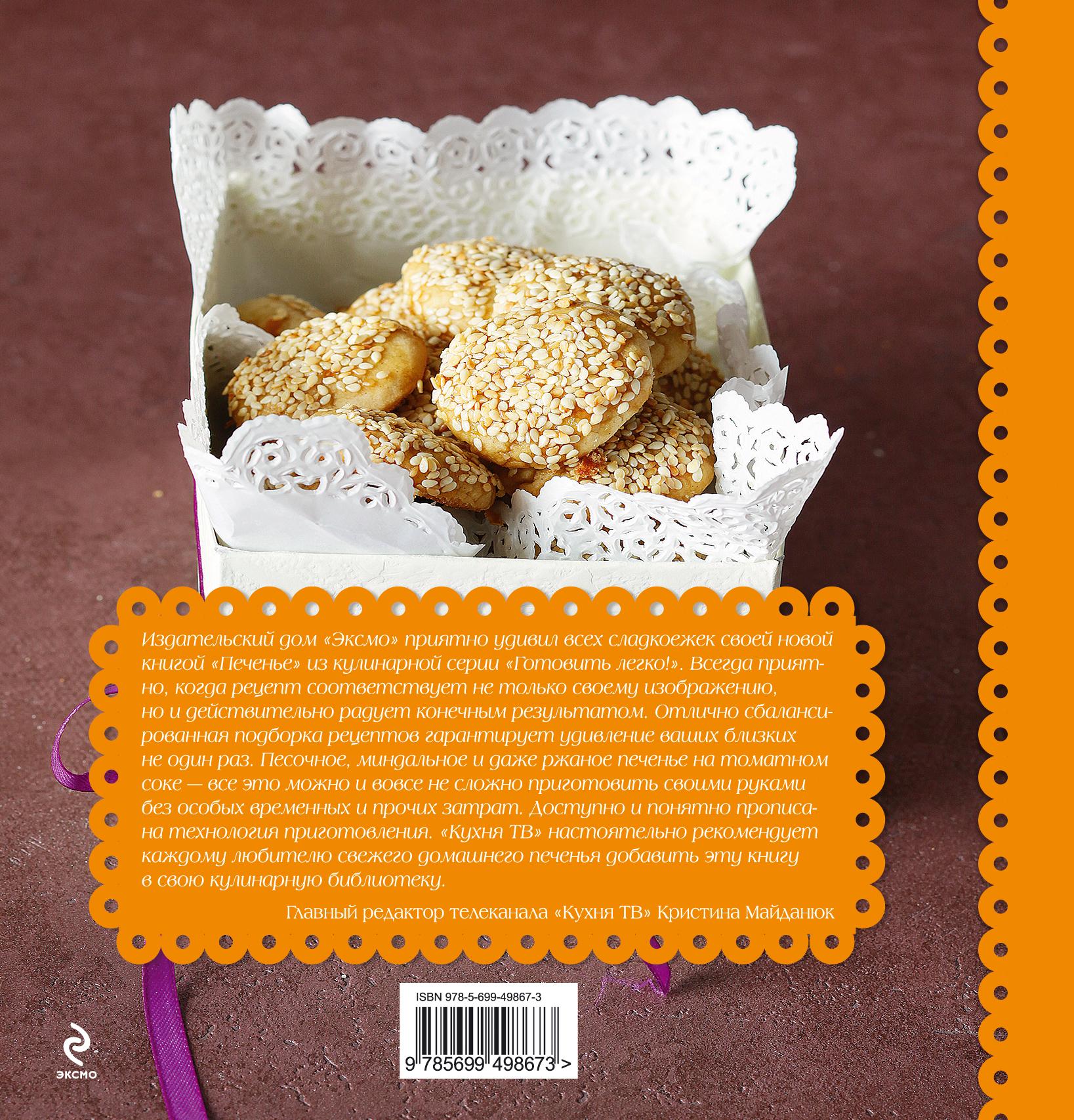 Печенье (+ 6 формочек для печенья и силиконовый коврик)