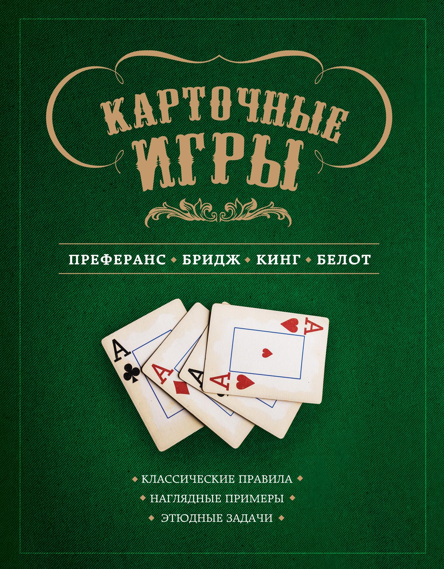 Карточные игры. Преферанс, бридж, кинг и белот