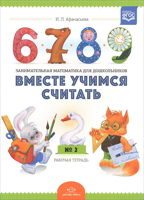 Вместе учимся считать. Занимательная математика для дошкольников. Рабочая тетрадь № 2