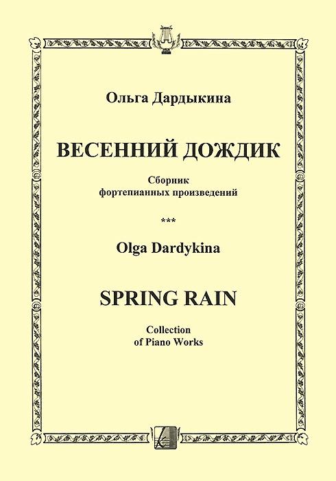 Ольга Дардыкина. Весенний дождик