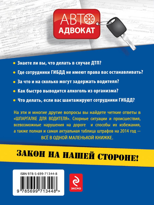 Для шпаргалка российская водителей скачать газета