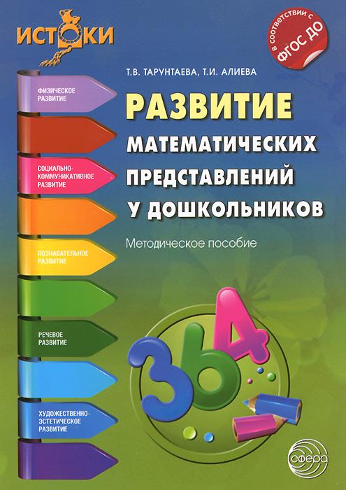 Развитие математических представлений у дошкольников. Методическое пособие12296407В книге представлено усложняющееся содержание образовательной деятельности с детьми 4-5, 5-6 и 6-7 лет. Предлагаемые содержательные блоки, включающие решение нескольких образовательных задач, могут реализовываться воспитателем целостно в течение 20-30 мин или могут быть разбиты на фрагменты образовательной деятельности и осуществляться в различные временные промежутки, при необходимости повторяться несколько раз, различным образом модифицироваться и дополняться с учетом особенностей групп детей и планирования образовательного процесса. Обращается внимание читателей на те вопросы, которые часто остаются непонятными для воспитателей и предлагаются детям формально. Обозначенные принципы построения занятий с детьми помогут воспитателю самостоятельно строить усложняющуюся день за днем цепочку совместной со взрослым и самостоятельной детской деятельности.