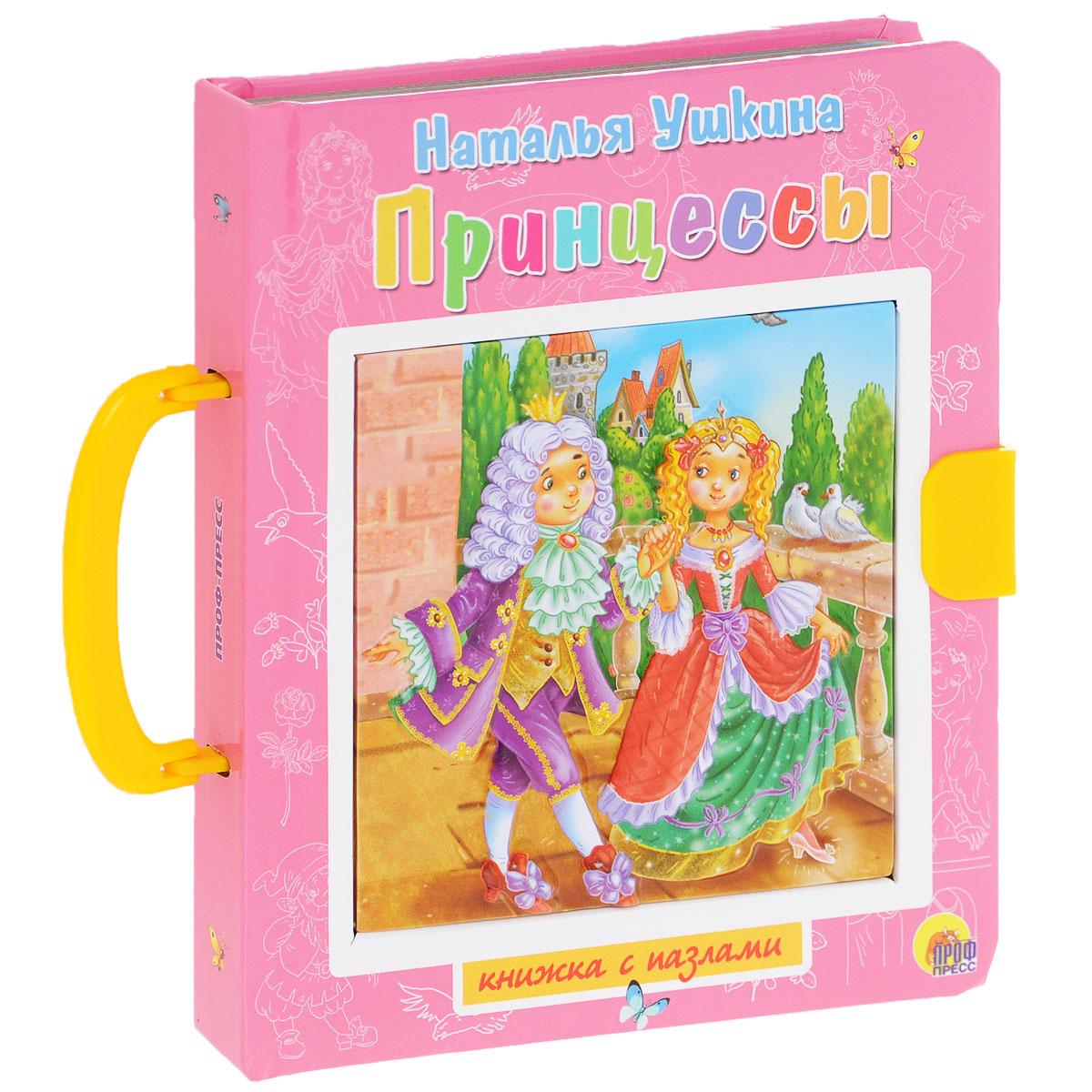 Принцессы. Книжка-игрушка12296407Издание включает в себя веселые стихи о сказочных принцессах и красочные иллюстрации к ним. Каждый разворот порадует ребёнка интересным пазлом-мозаикой, который можно собирать снова и снова. Каждый пазл состоит из 4 деталей (размер детали: 6 см х 6 см). Обложка книги украшена рельефной иллюстрацией, снабжена ручкой и клапаном-застежкой.