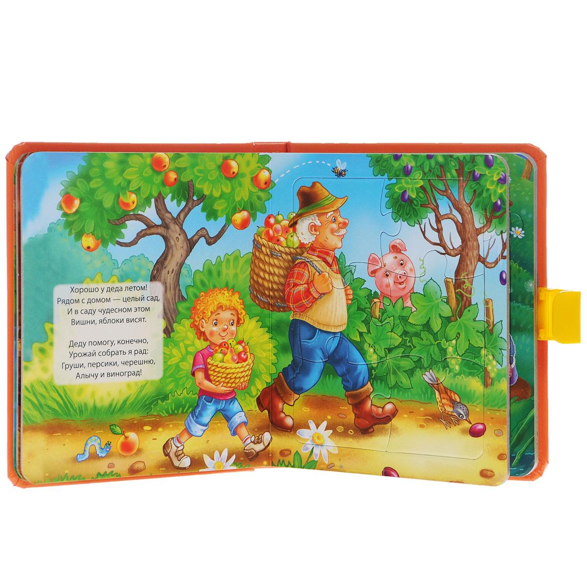 В деревне. Книжка-игрушка