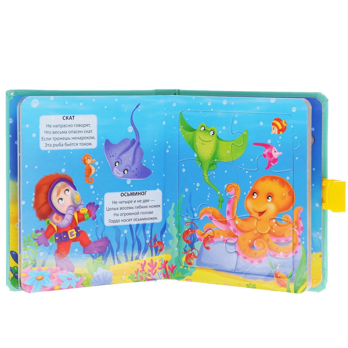 Подводный мир. Книжка-игрушка