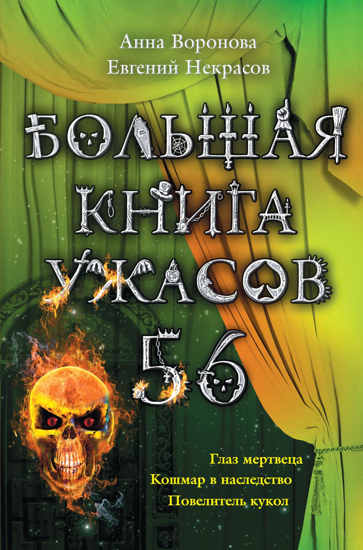 Большая книга ужасов-56. Глаз мертвеца. Кошмар в наследство. Повелитель кукол