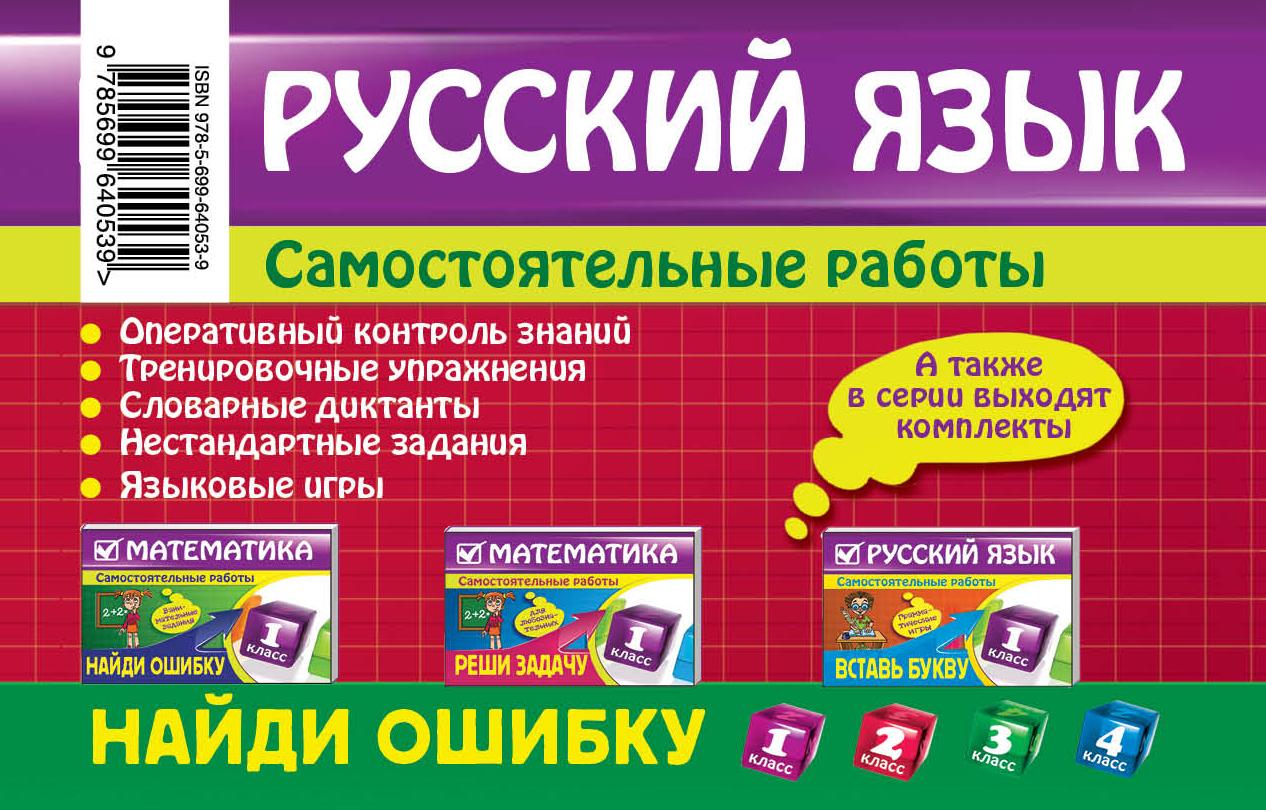 Русский язык. 1 класс. Найди ошибку