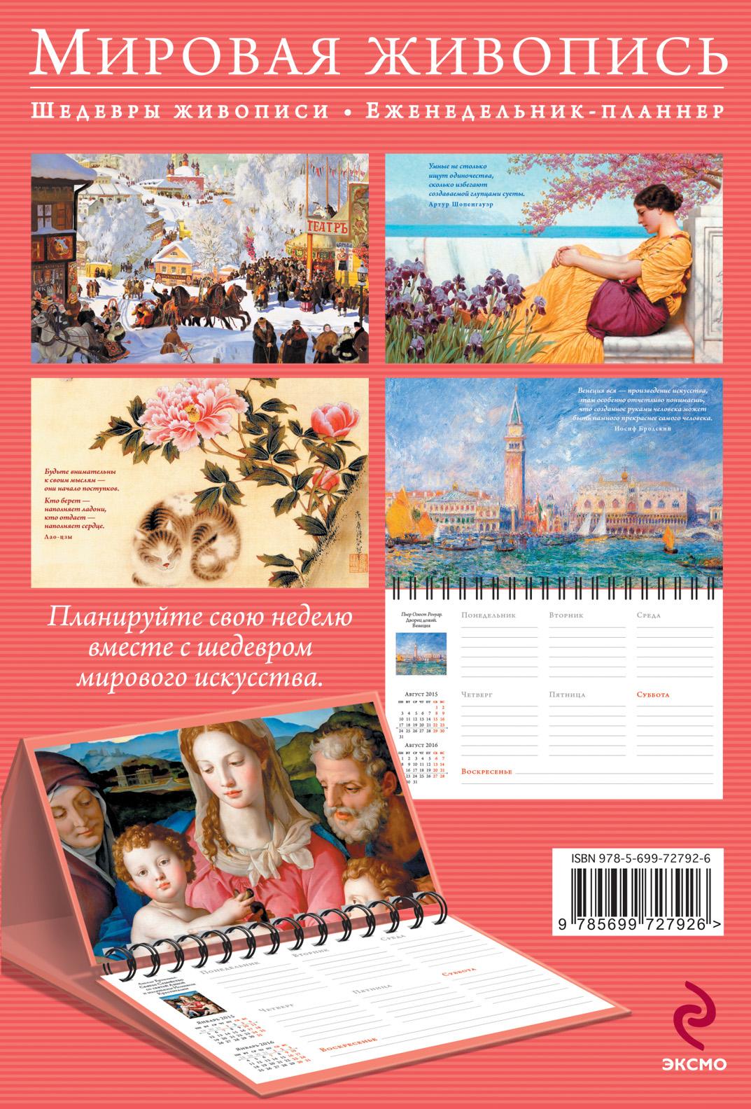 Шедевры мировой живописи. Еженедельник-планнер