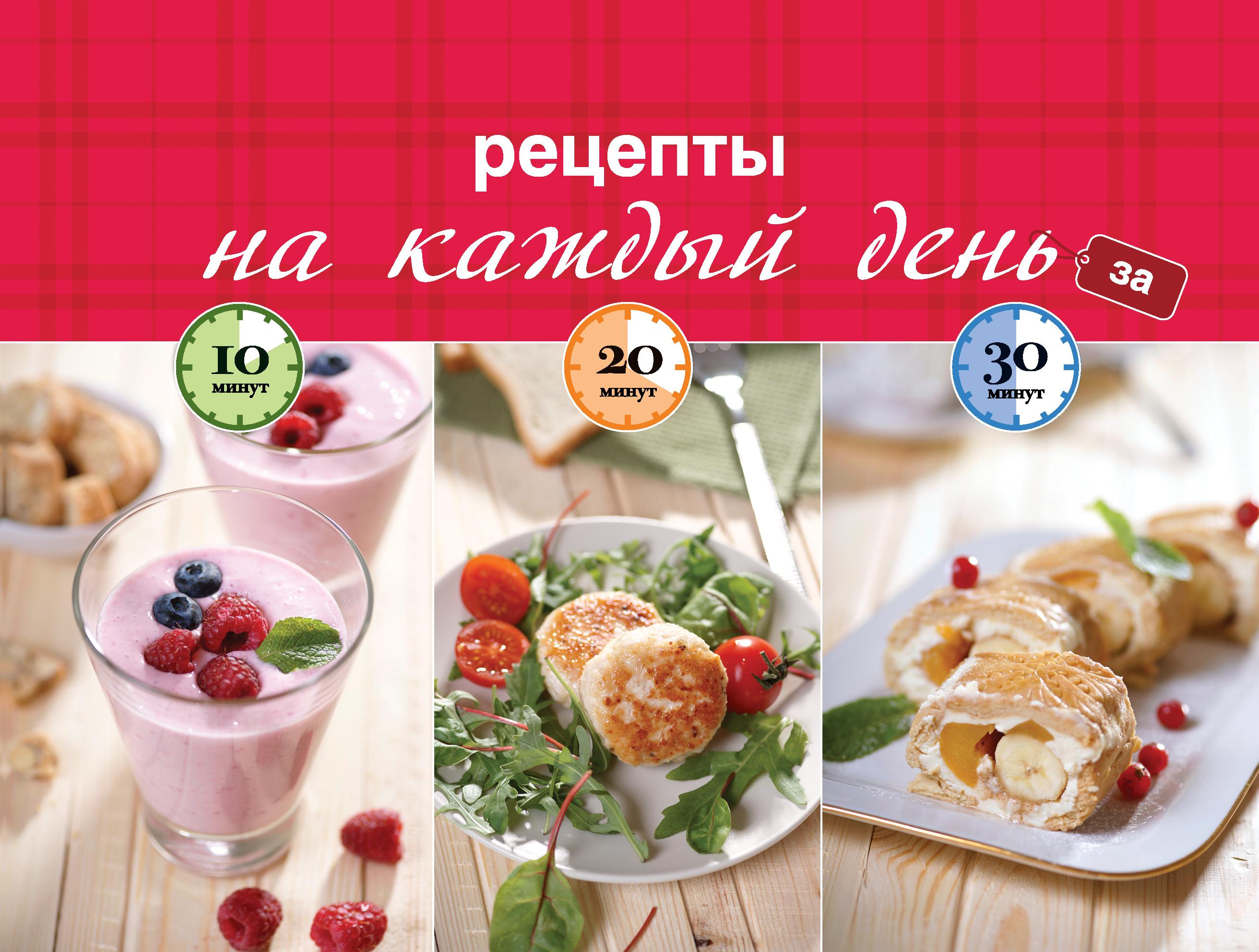 Рецепты на каждый день за 10, 20, 30 минут