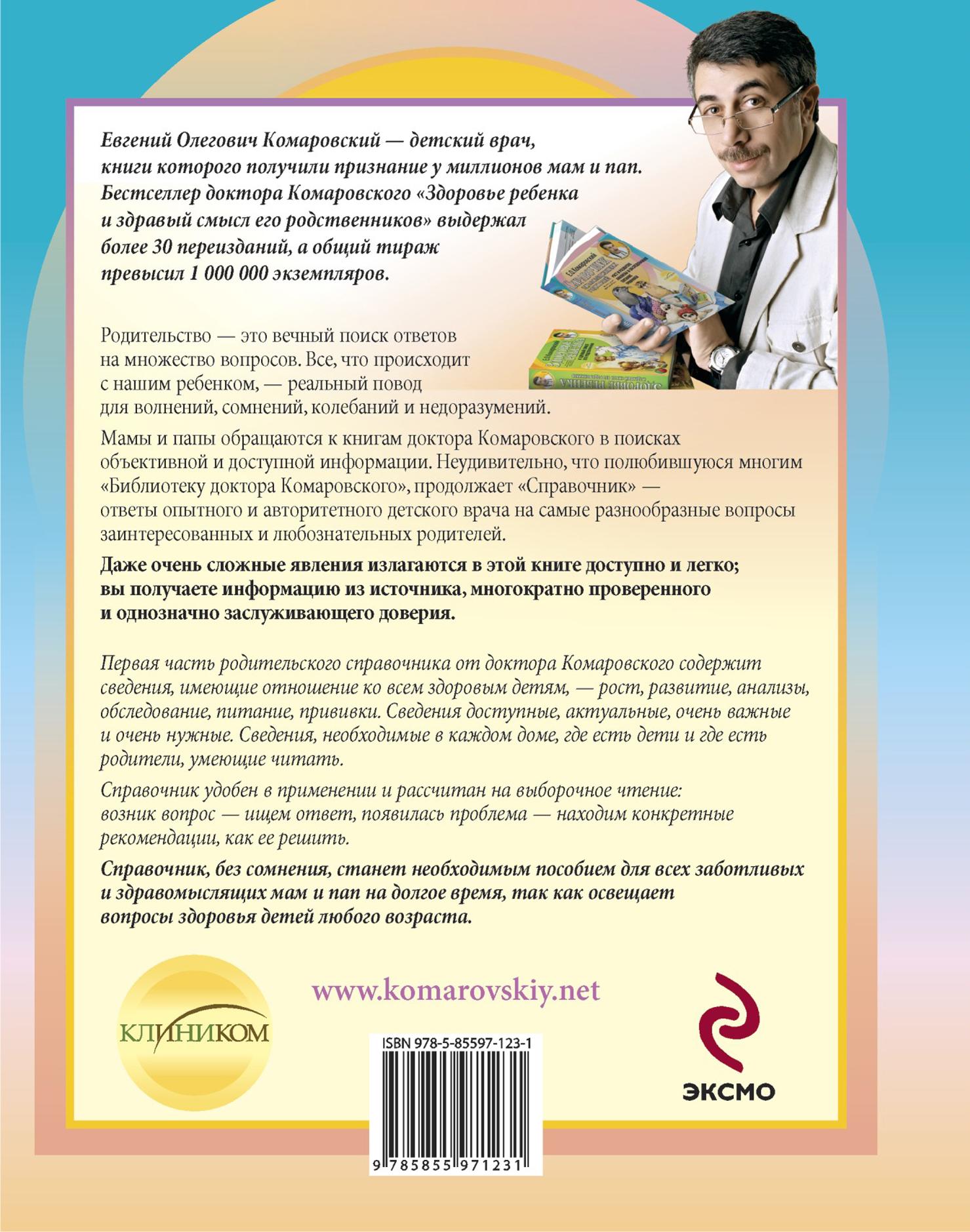 Справочник здравомыслящих родителей. Рост и развитие. Анализы и обследования. Питание. Прививки