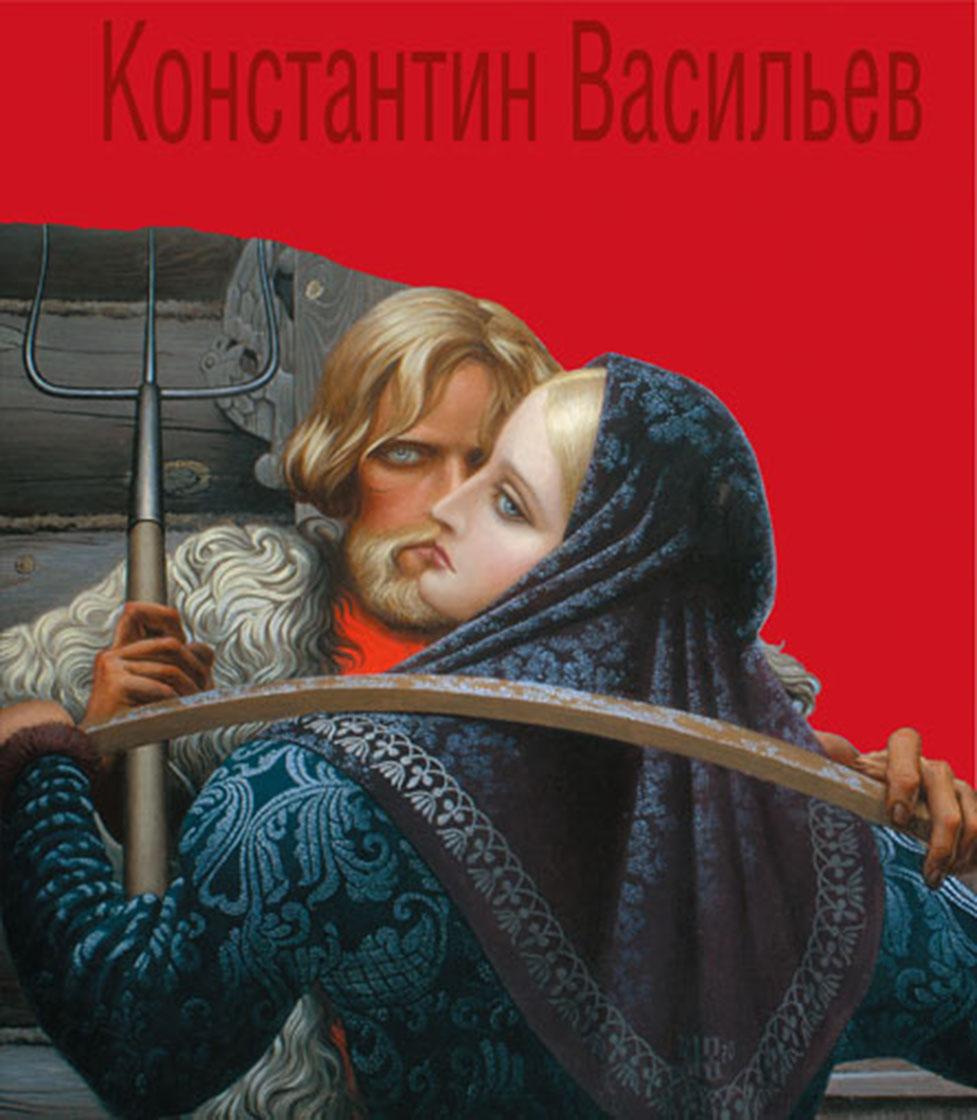 Константин Васильев. Жизнь и творчество (подарочное издание)
