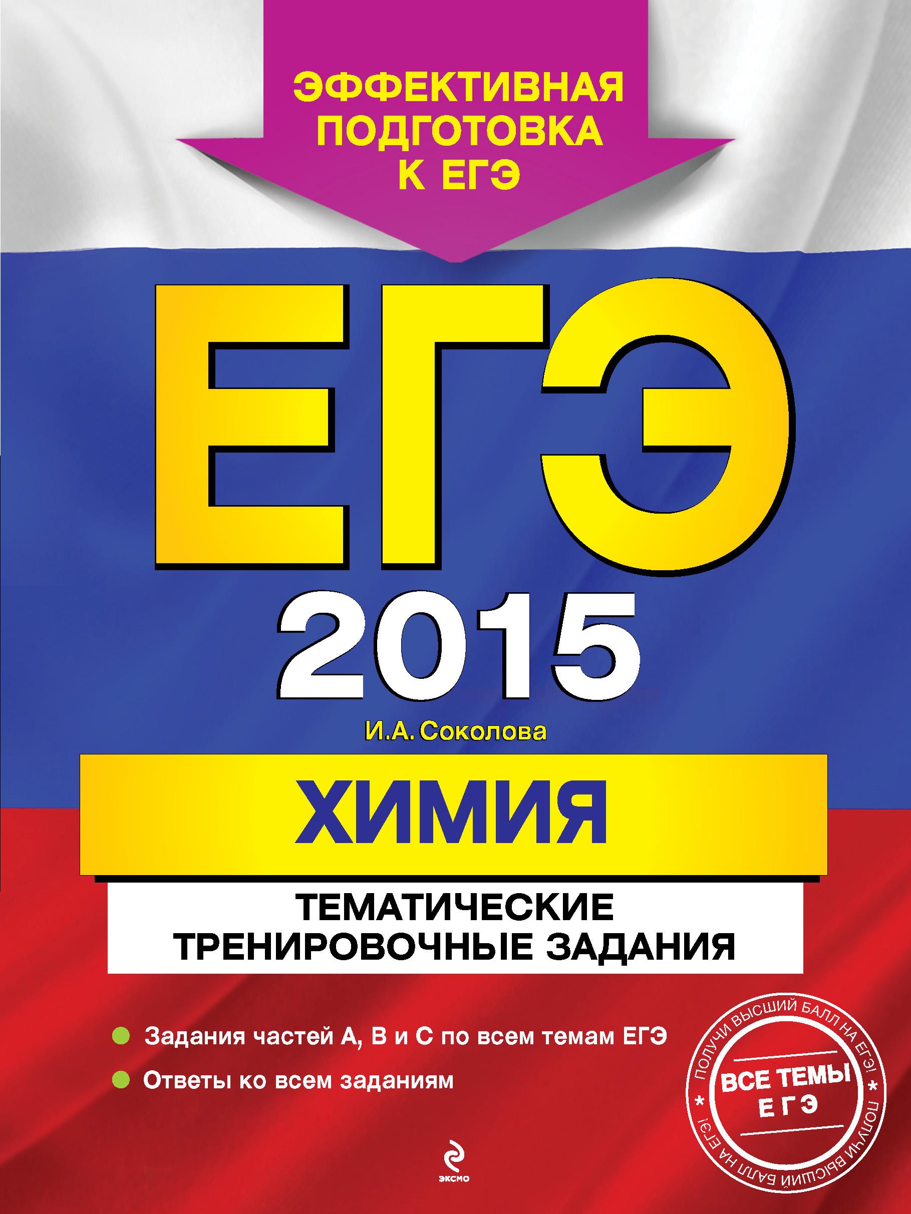 ЕГЭ-2015. Химия. Тематические тренировочные задания