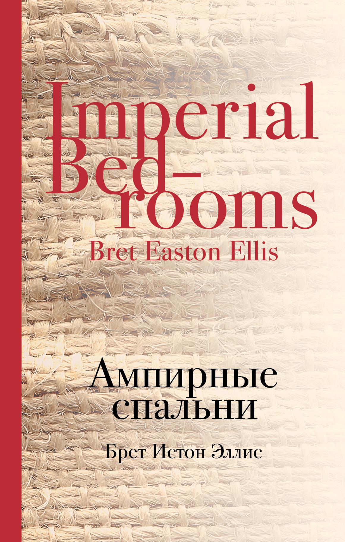 Ампирные спальни