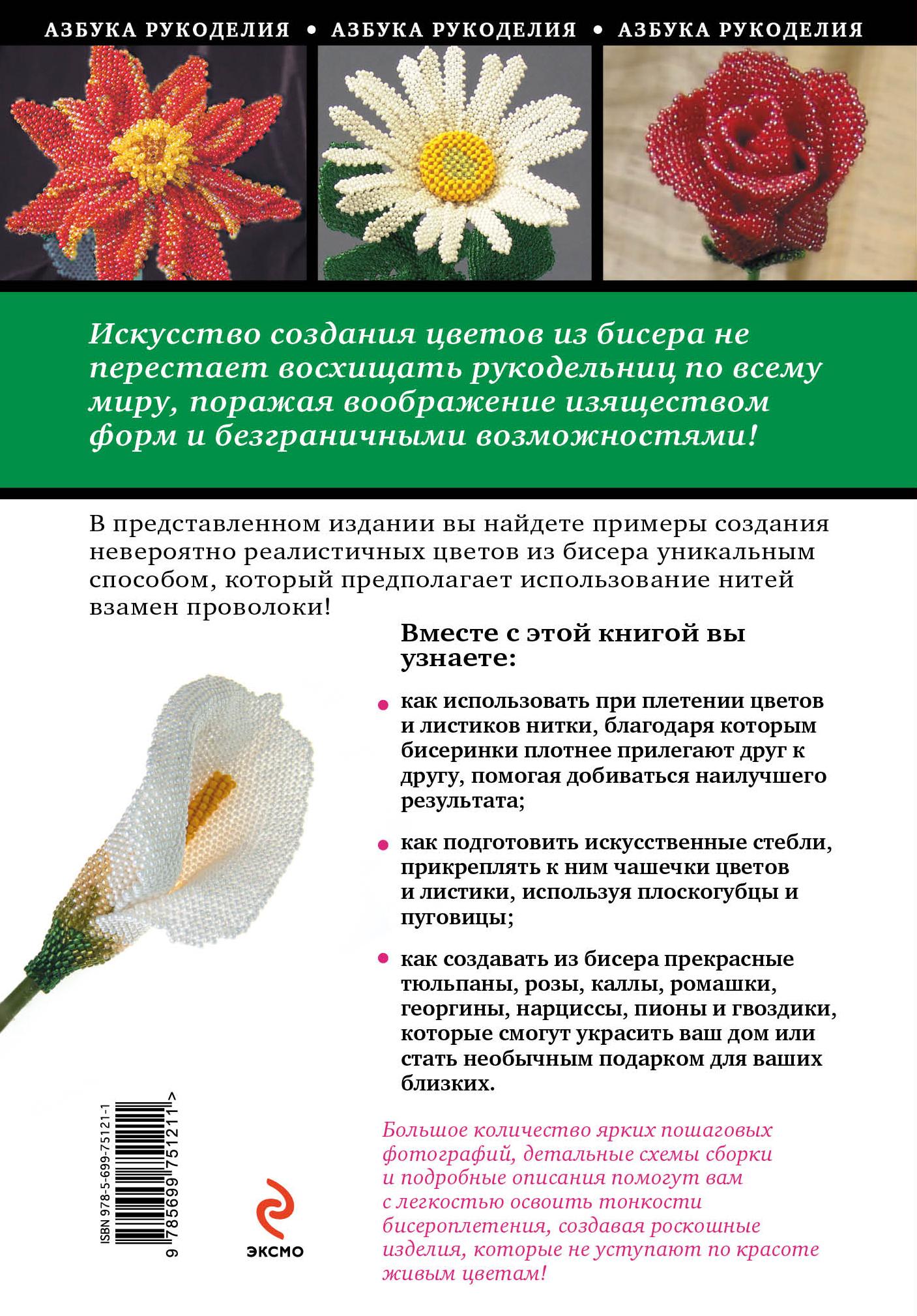 Цветы объемные из бисера мастер класс с пошаговым