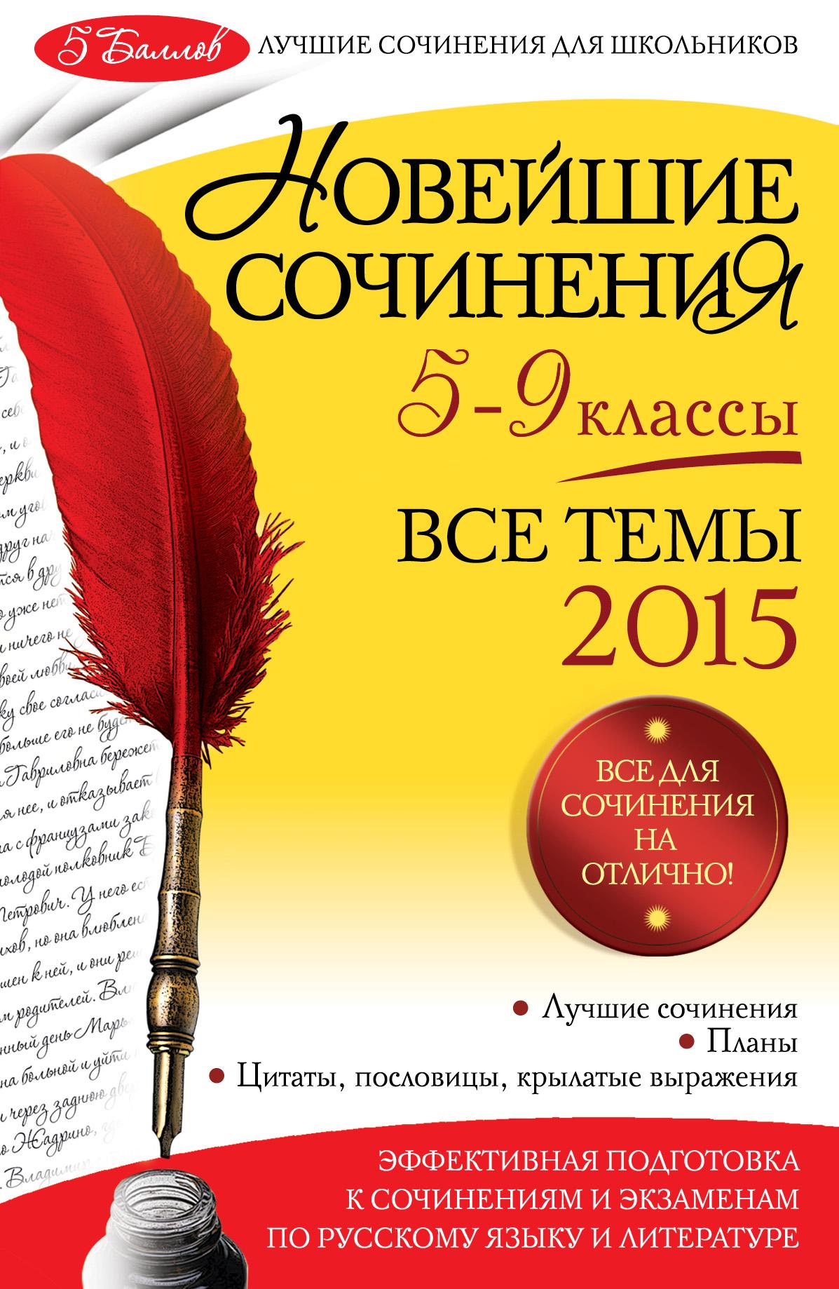 Новейшие сочинения. 5-9 классы. Все темы 2015