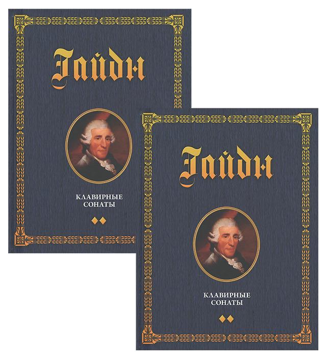 Клавирные сонаты. Уртекст. В 2 томах (комплект)
