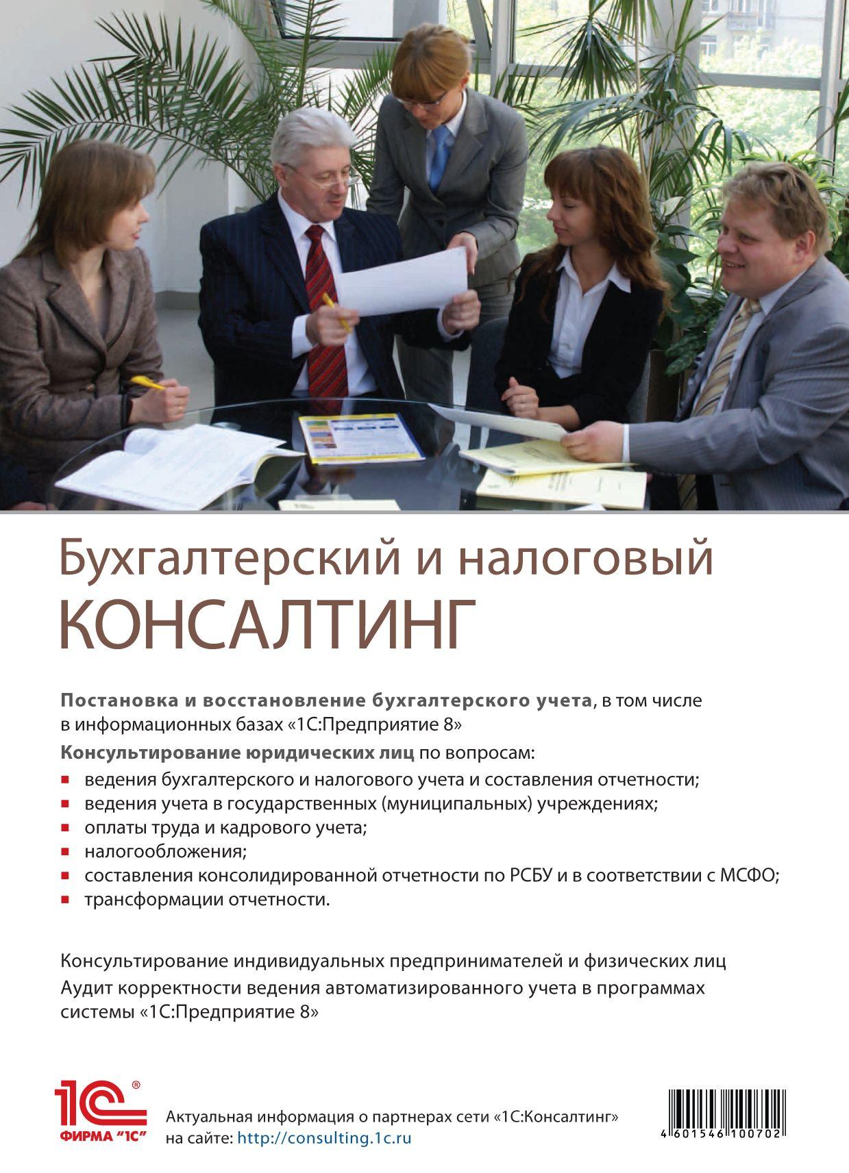 """Учет налога на прибыль в """"1С:Бухгалтерии 8"""""""