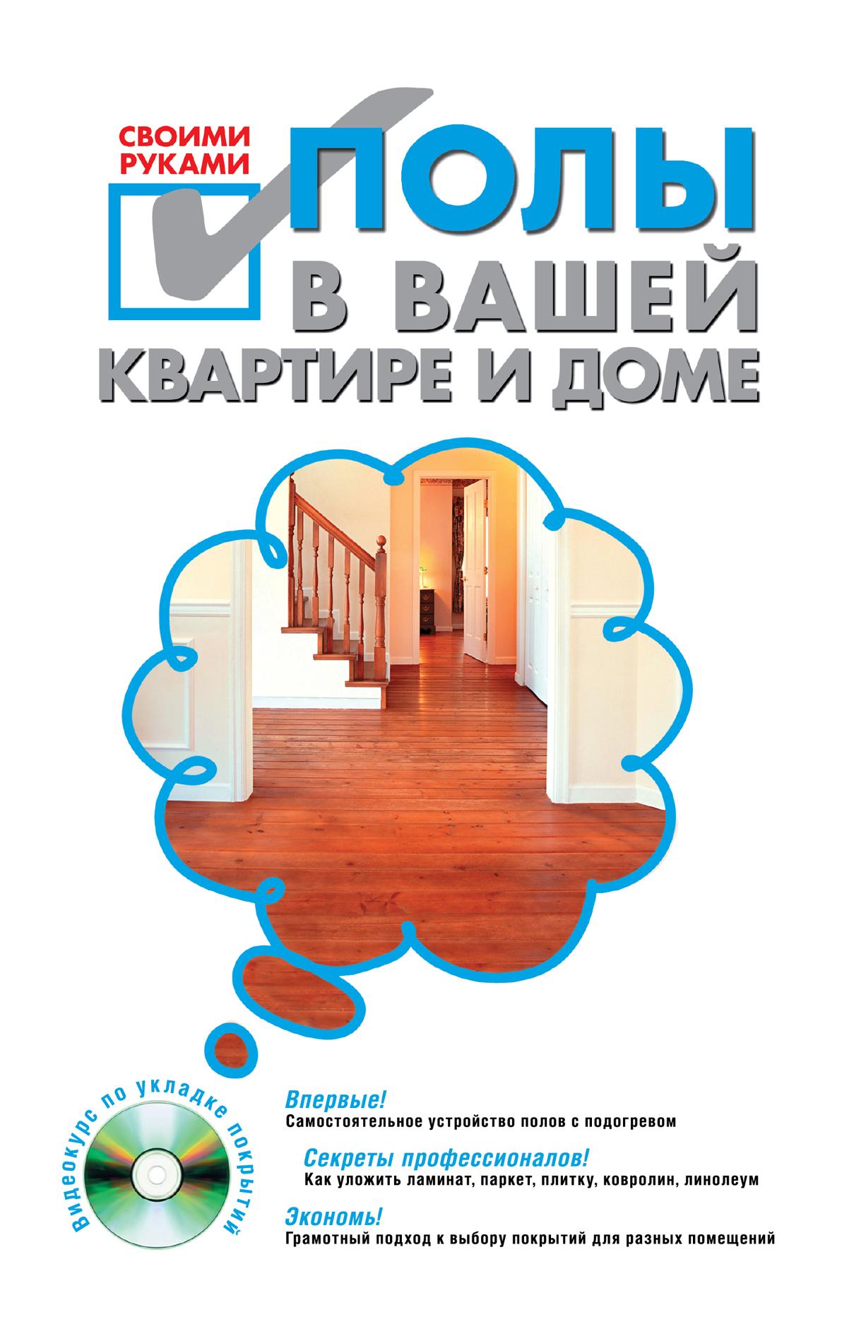 Полы в вашей квартире и доме своими руками (+ CD-ROM)