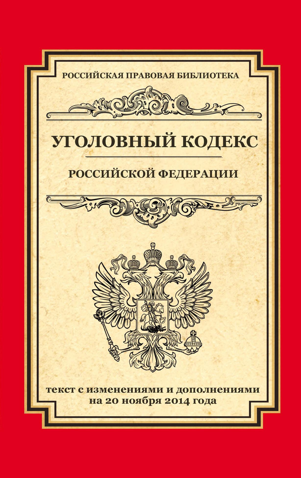 Уголовный кодекс Российской Федерации ( 978-5-699-77921-5 )