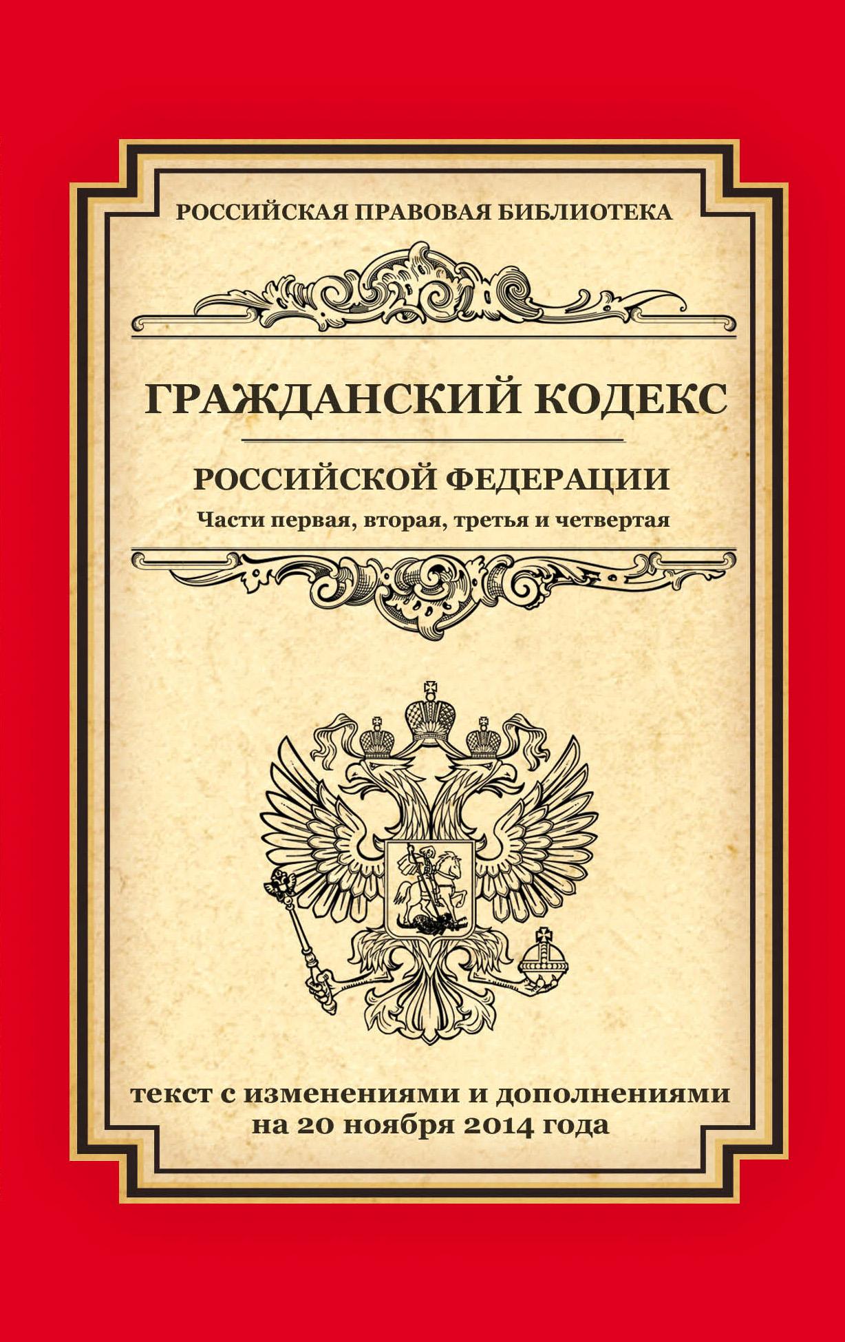 Гражданский кодекс Российской Федерации. Части 1, 2, 3 и 4 ( 978-5-699-77926-0 )