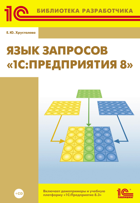 """Язык запросов """"1С:Предприятия 8"""" (+ CD-ROM)"""