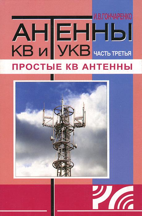Антенны КВ и УКВ. Часть 3. Простые КВ антенны