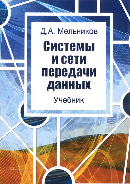 Системы и сети передачи данных. Учебник