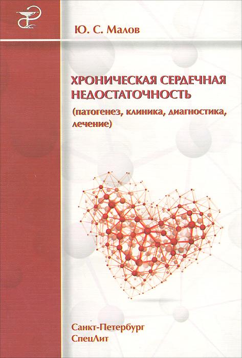 Хроническая сердечная недостаточность (патогенез, клиника, диагностика, лечение)