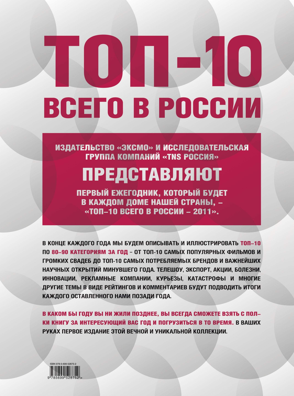 Топ-10 всего в России - 2011