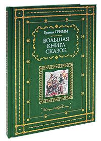 Большая книга сказок (подарочное издание)