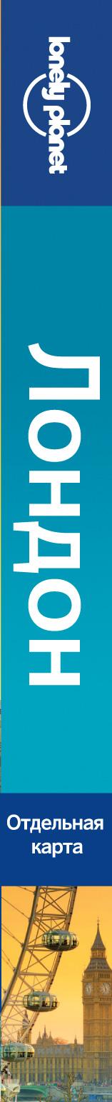 Лондон. Путеводитель (+ карта). Эмили Филу, Стив Фэллон, Дэмьен Харпер, Весна Марич