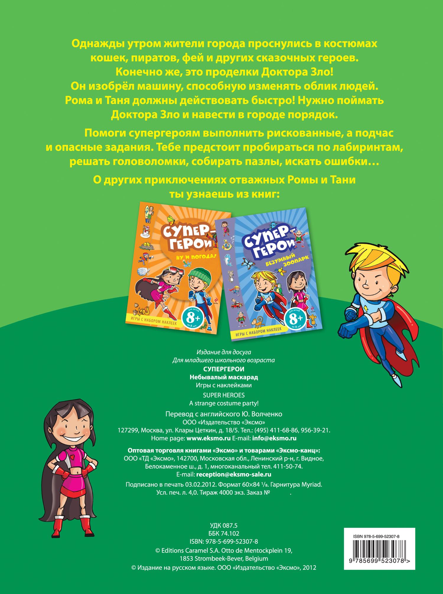 Супергерои. Небывалый маскарад