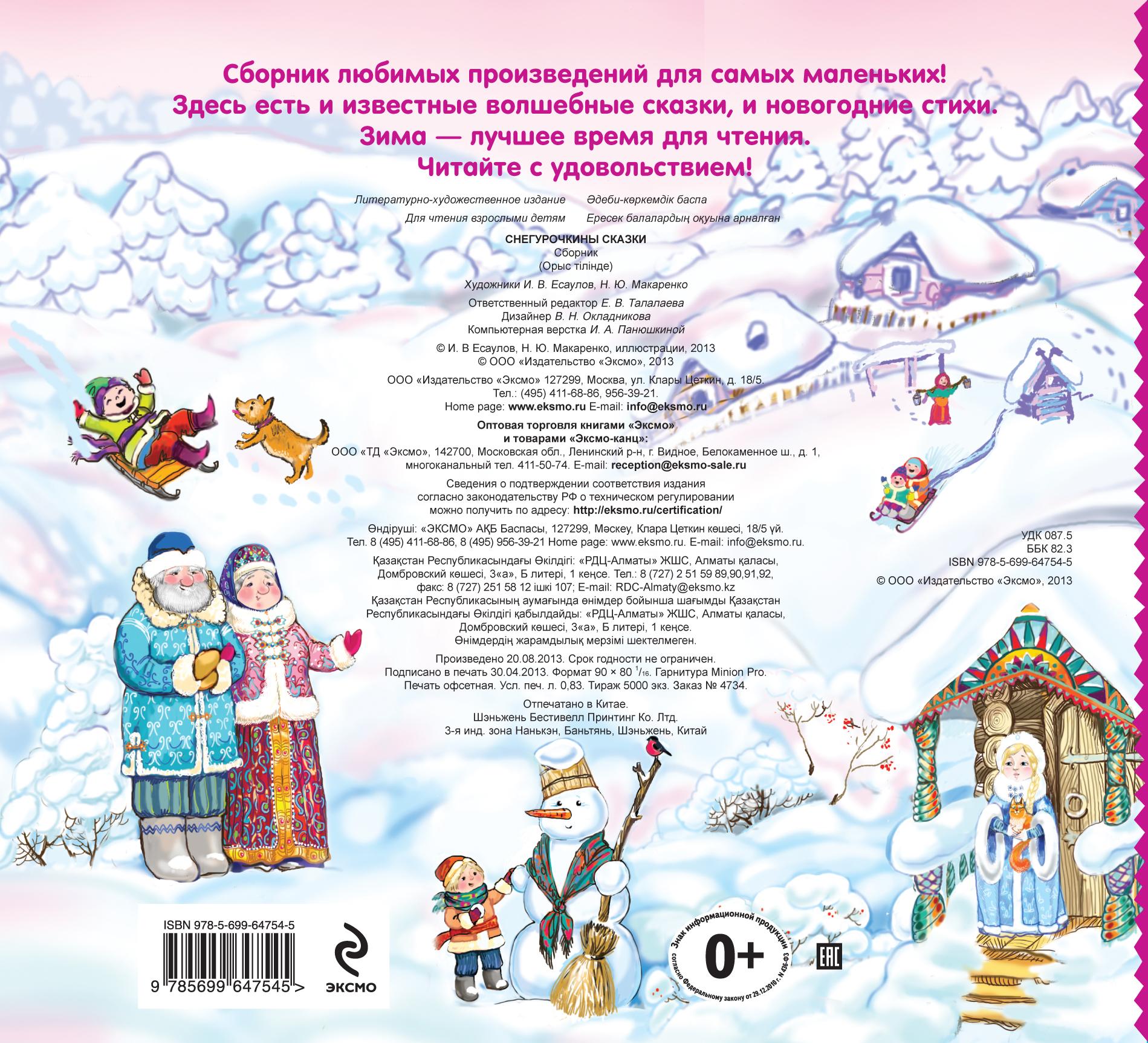 Снегурочкины сказки