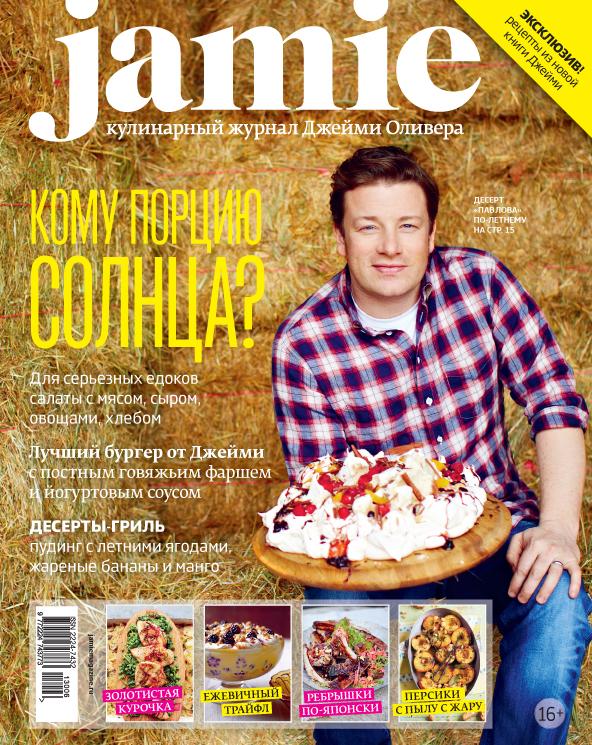Jamie Magazine, №(6)17, июль/август 2013