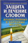 Защита и лечение словом. Православные и народные методы