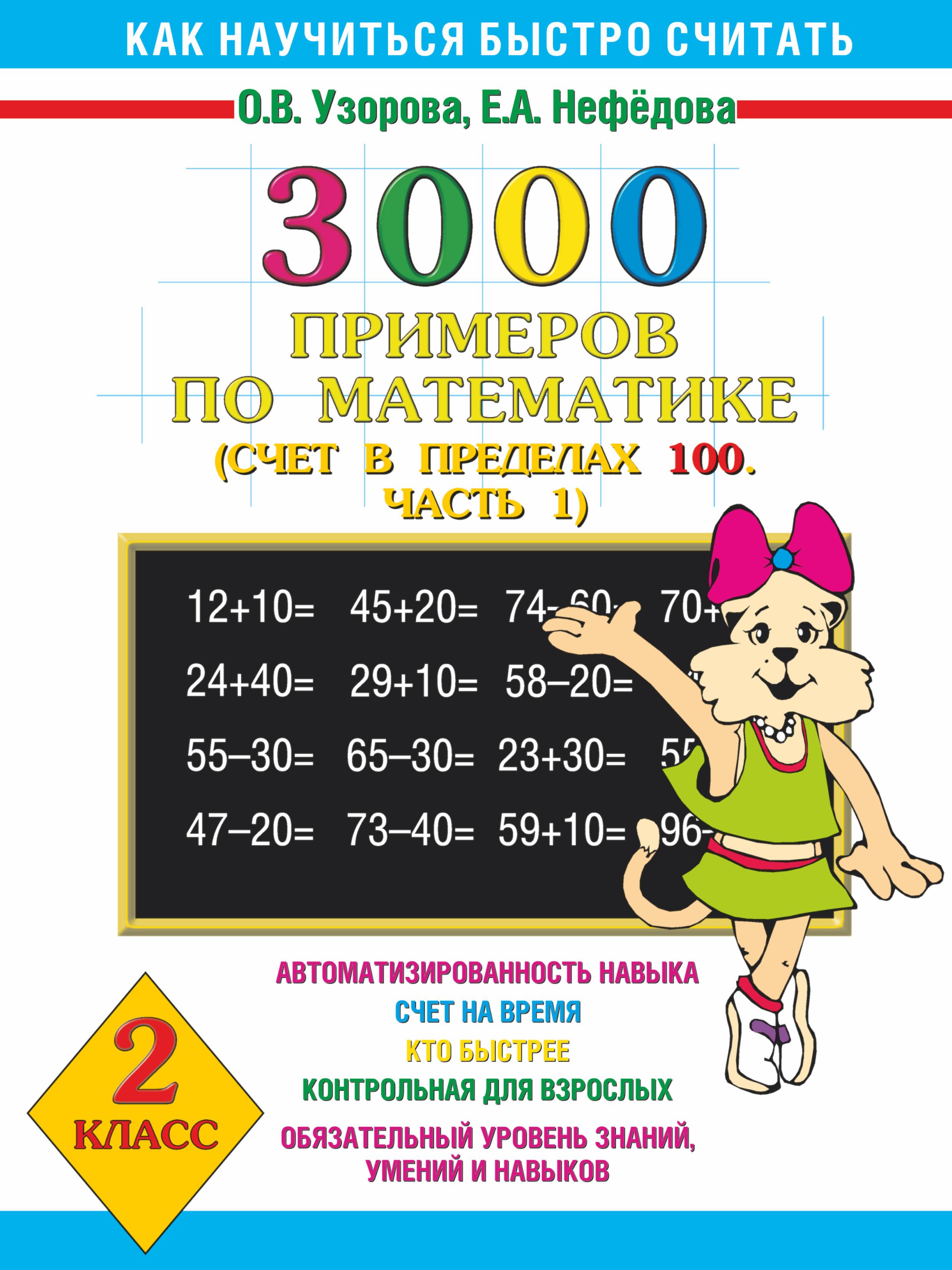 Математика. 2 класс. 3000 примеров. Счет в пределах 100. Часть 1