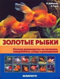 Золотые рыбки. Полное руководство по лечению, содержанию, уходу и разведению