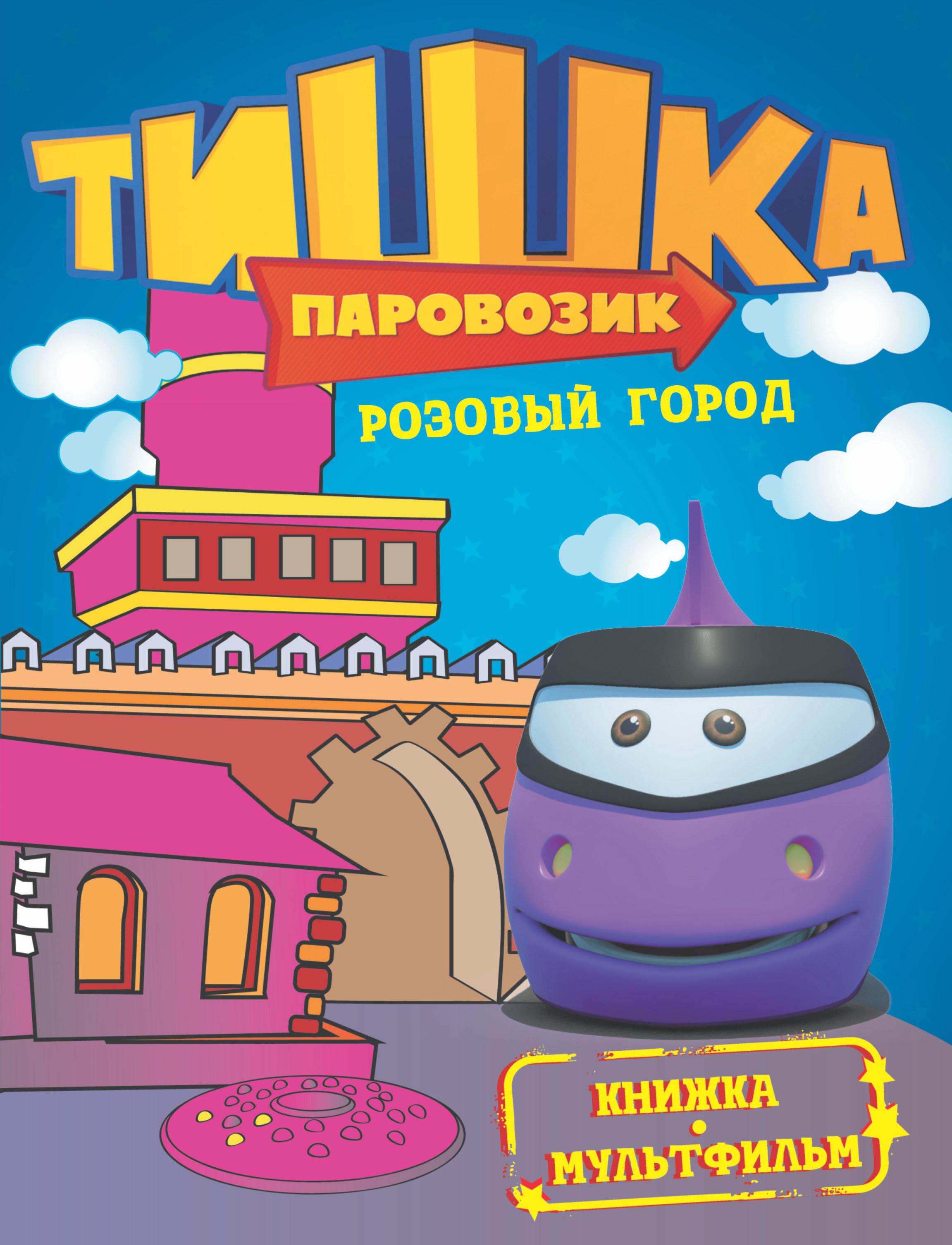 Паровозик Тишка. Розовый город. Книжка-мультфильм