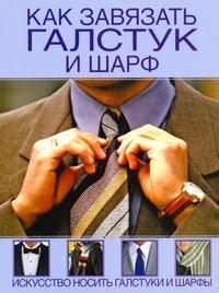 Как завязать галстук и шарф. Искусство носить галстуки и шарфы