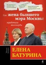 Елена Батурина. Как жена бывшего мэра Москвы заработала миллиарды