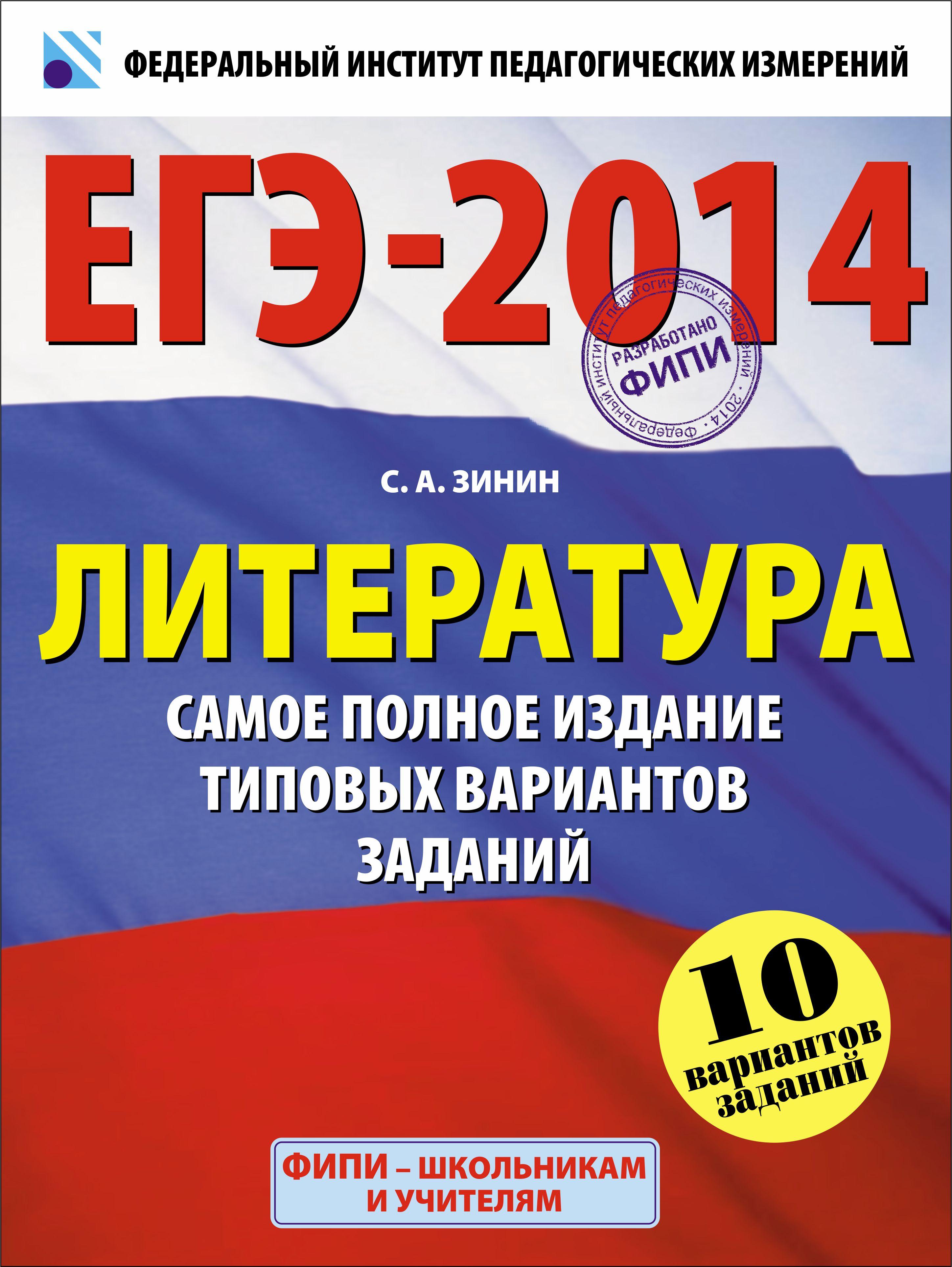 ЕГЭ-2014. Литература. Самое полное издание типовых вариантов