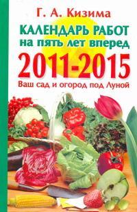 Календарь работ на пять лет вперед. 2011-2015. Ваш сад и огород под Луной