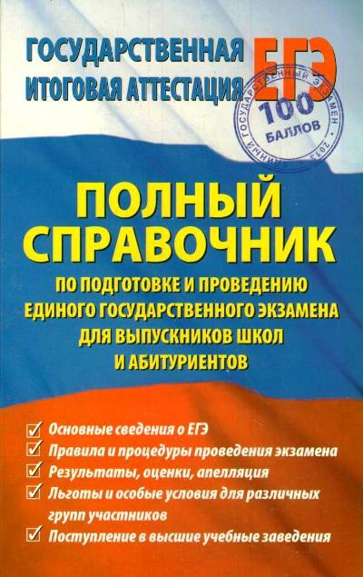 Полный справочник по подготовке и проведению единого государственного экзамена для выпускников школ и абитуриентов