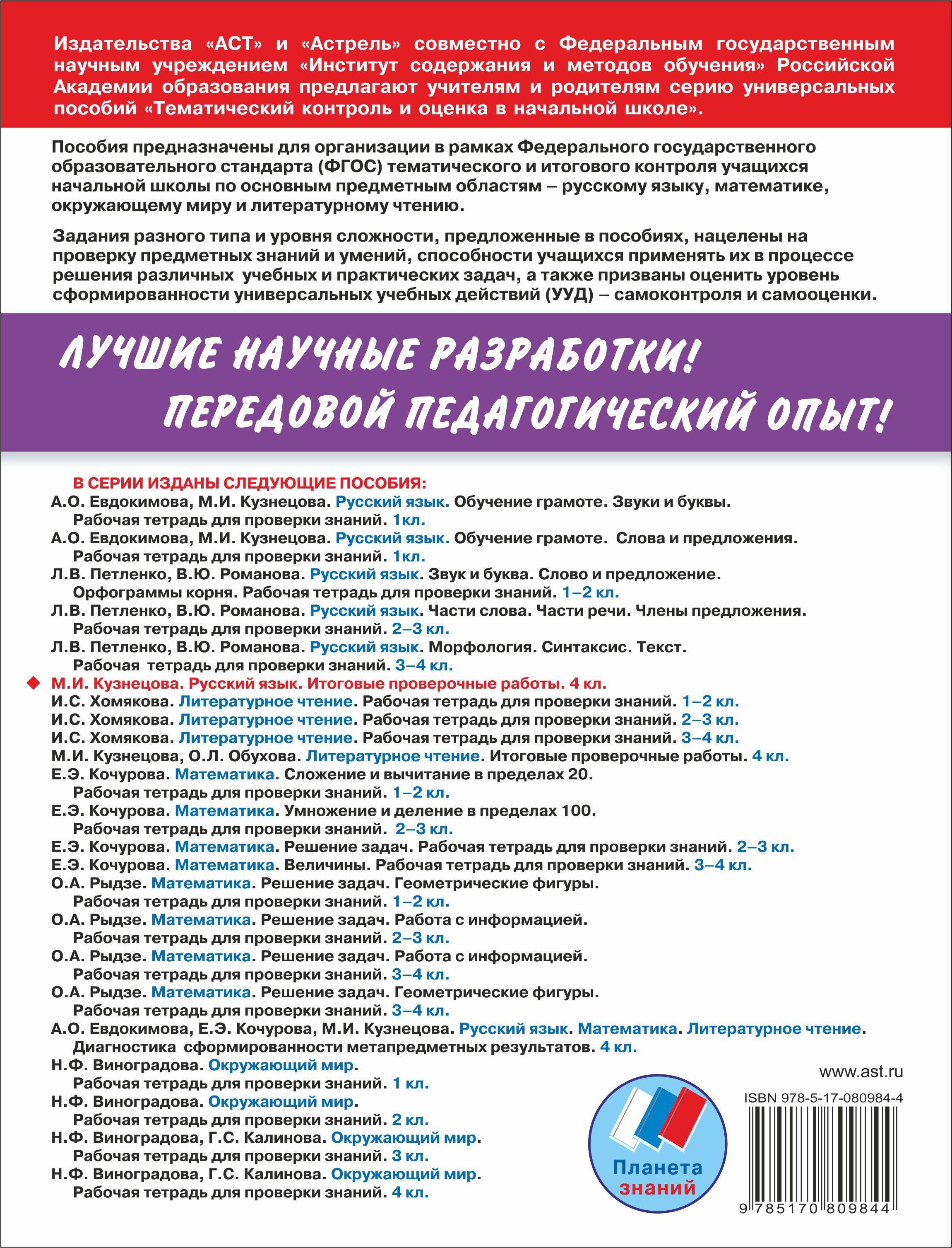 Русский язык. 4 класс. Итоговые контрольные работы