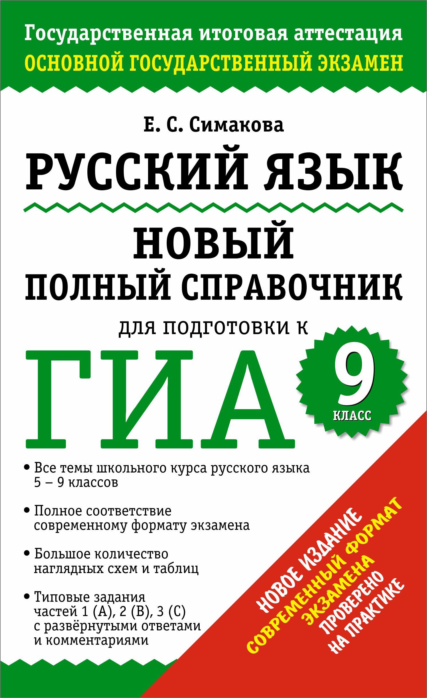 Русский язык. Новый полный справочник для подготовки к ГИА