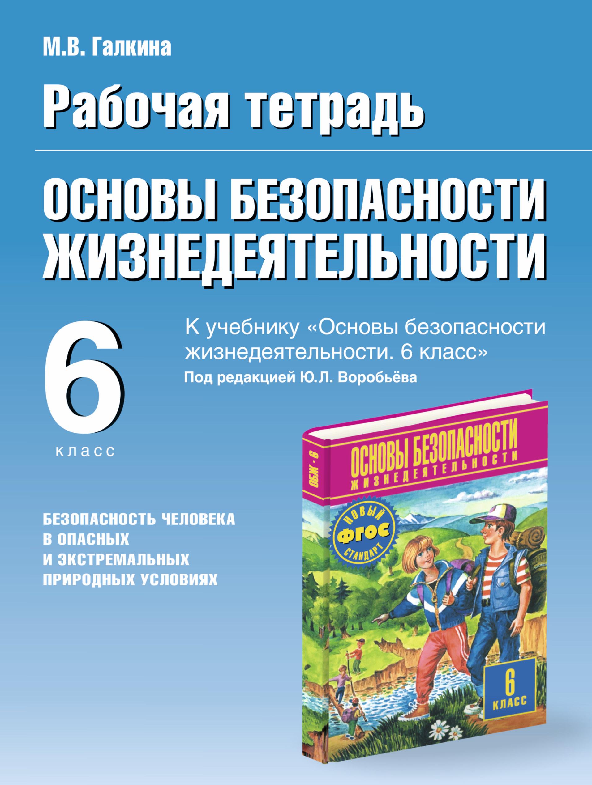 Основы безопасности жизнедеятельности. 6 класс. Рабочая тетрадь к учебнику под редакцией Ю. Л. Воробьева