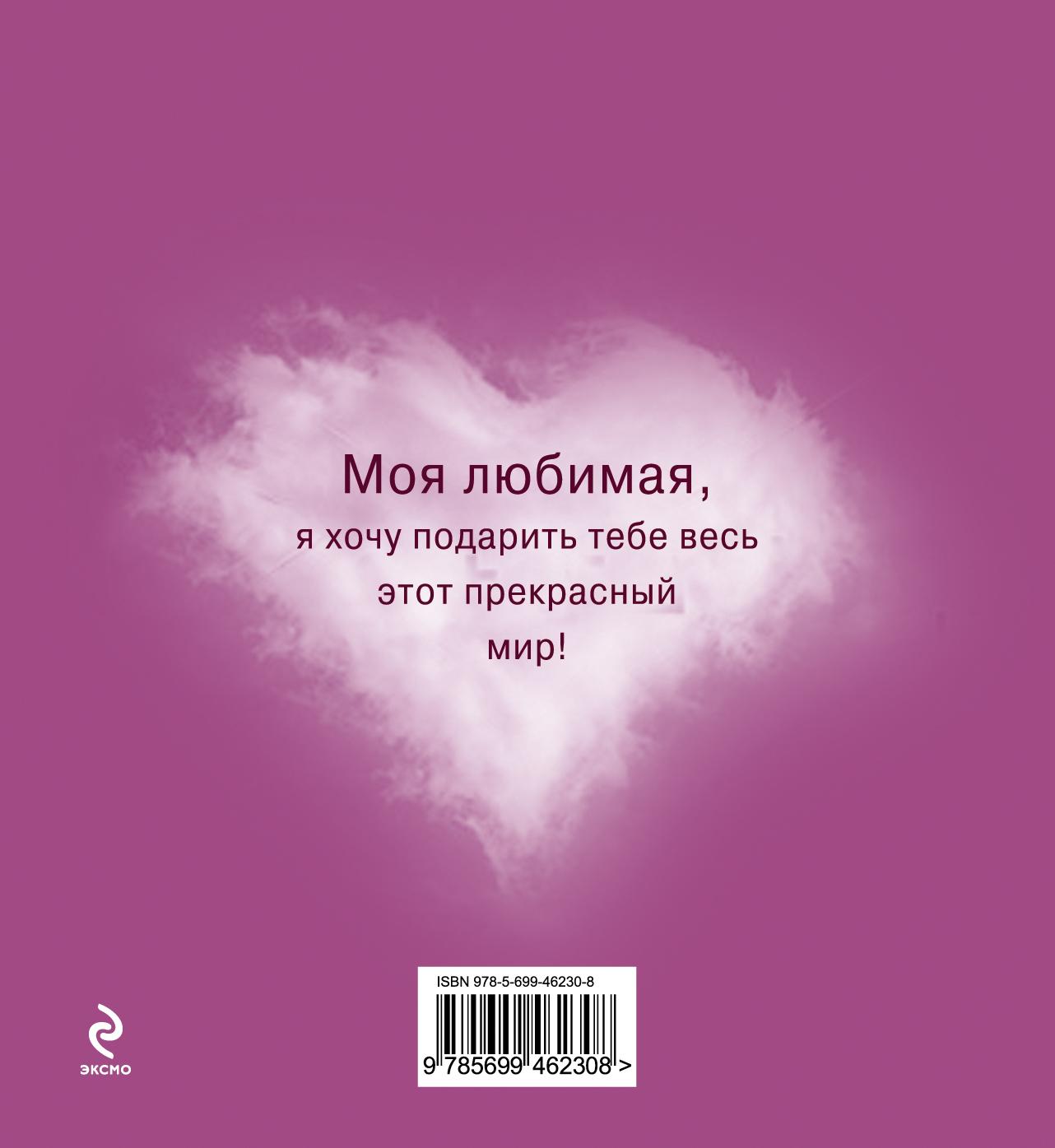 Весь мир для тебя, Любимая. Наш романтический план путешествий